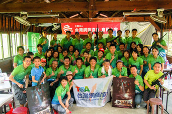 台灣網商協會 年中開會