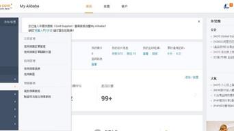 Alibaba.com 阿里巴巴國際站 信用保障服務四步驟線上開通 #阿里信保