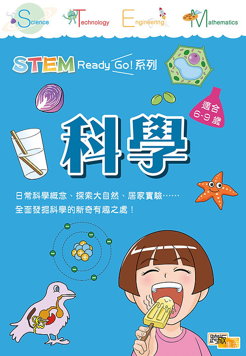 STEM Ready Go! 科學