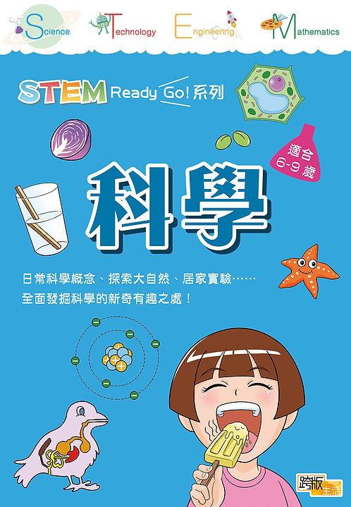 STEM Ready Go! 科學
