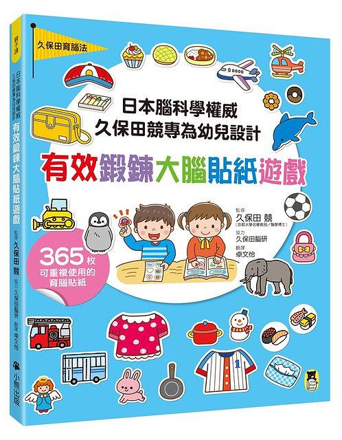日本腦科權威久保田競專為幼兒設計:有效鍛鍊大腦貼紙遊戲