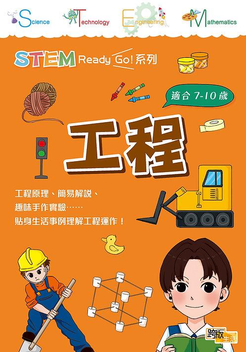 STEM Ready Go! 工程