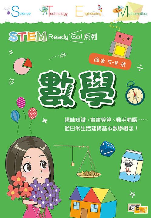 STEM Ready Go! 數學
