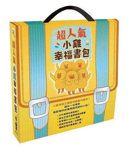 超人氣小雞幸福書包(五本書套裝)