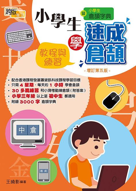小學生學速成倉頡——教程與練習(增訂第五版)