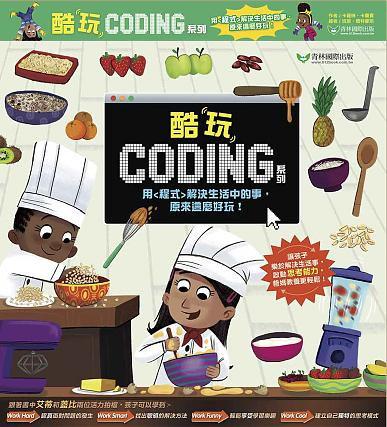 酷玩Coding系列(四書套裝)