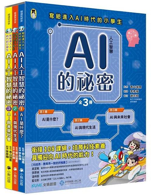AI人工智慧的祕密(3冊套裝)