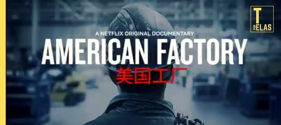 Indústria Americana é um documentário que propõe reflexões
