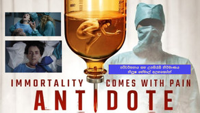 Antidote (2021) සිංහල උපසිරැසි