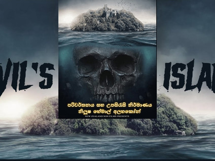 Devil's Island (2021) සිංහල උපසිරැසි