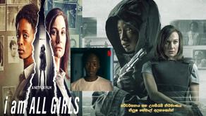 I am All Girls (2021) සිංහල උපසිරැසි