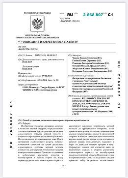 Патент Кудрявцев А.В..jpeg