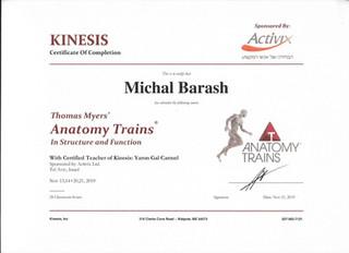 תעודת סיום קורס רכבות אנטומיה