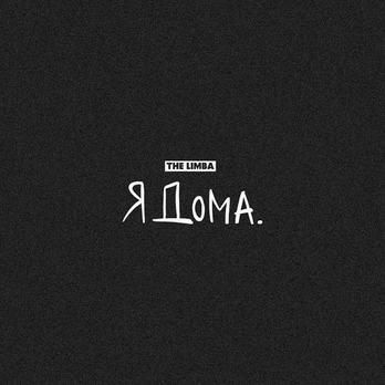 The Limba (Musician)