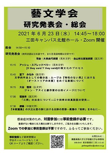 21研究発表ポスター1024_1.jpg