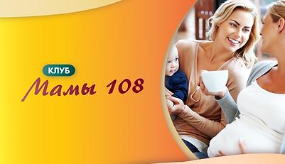 Клуб-Мамы-108-баннер.png