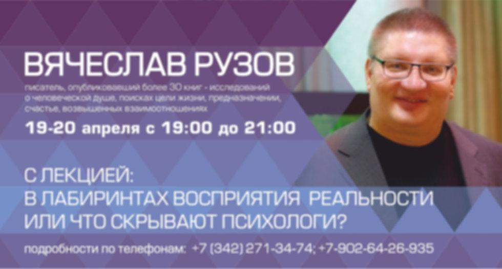 afisha_Ruzov_2019_Q.jpg