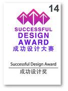 Successful Design Award 2014