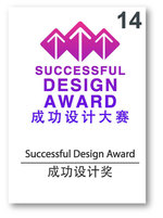 Successful Design Award 2014