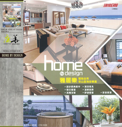 2015- Home By Design