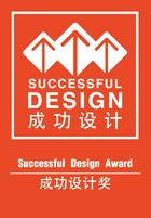 Successful Design Award 2015