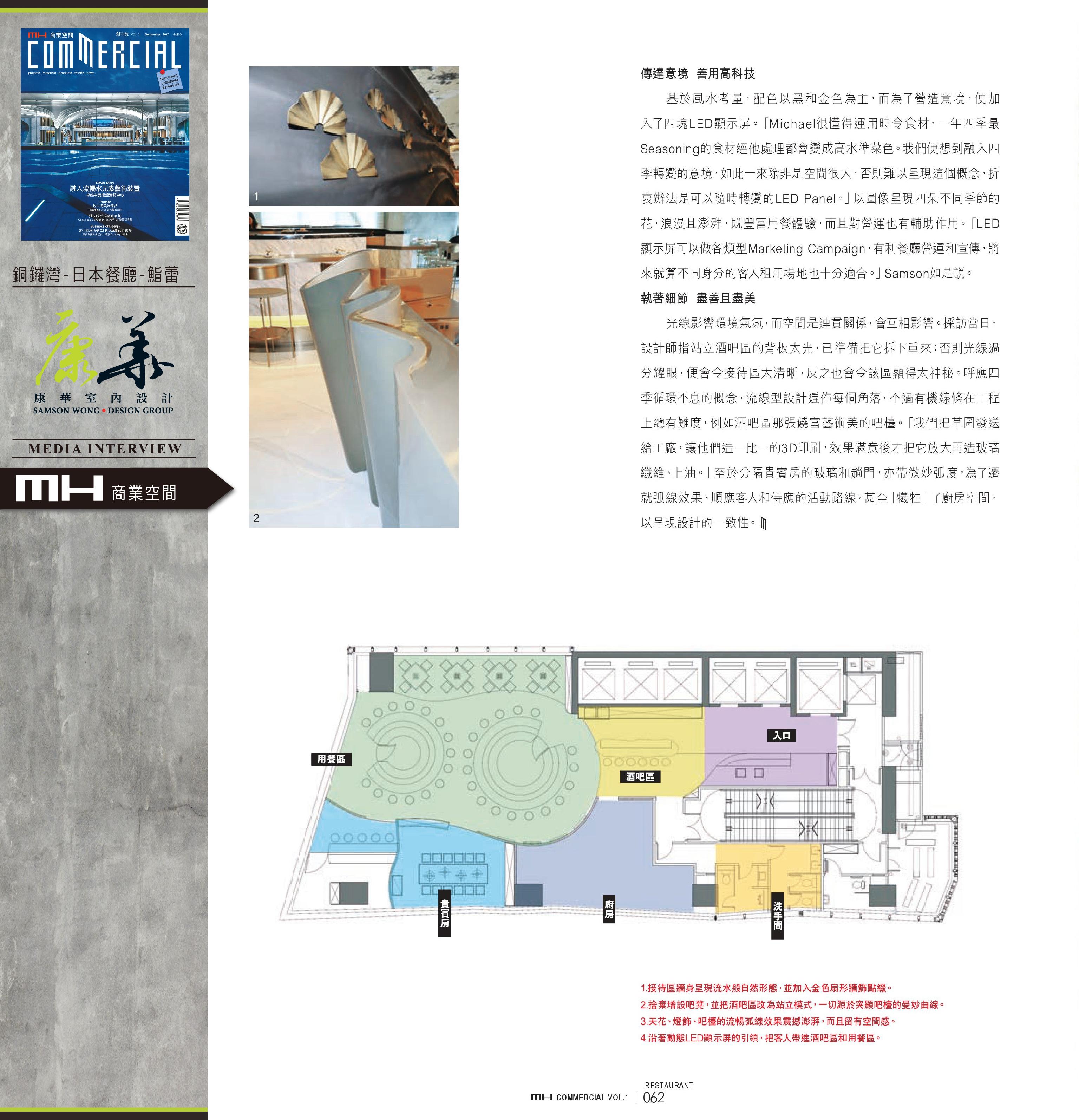 MH Commercial Nov-06