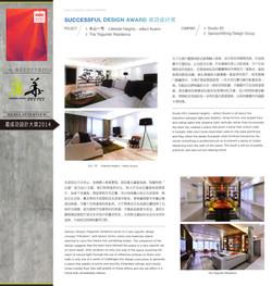 Successful Design Award 2014-2