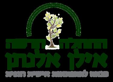 לוגו 2 ירוק זית לדף זוגיות.png