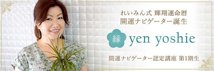 bn_yen-yoshie.jpg