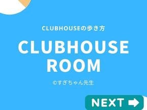 Clubhouseのルームの種類と楽しみ方