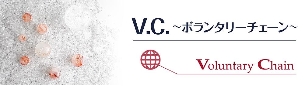 VC・ボランタリーチェーン