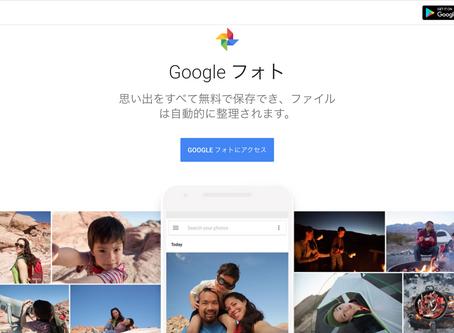 写真整理でお役立ちのサービス「Googleフォト」
