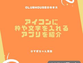Clubhouseのアイコンに枠や文字を入れるアプリを紹介