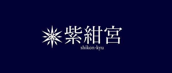 shikon-1.png