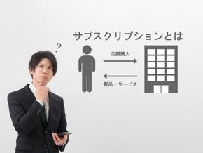 Wixでサブスクリプション(月額課金)を実現する【販売プラン】設定手順
