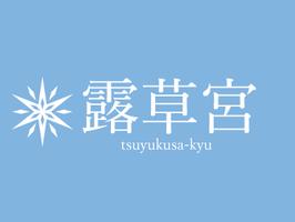露草宮(つゆくさきゅう)