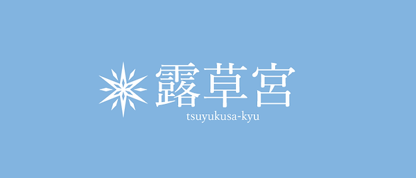 tsuyukusa.png