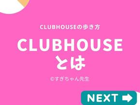Clubhouseってなんなん?