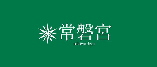 tokiwa-1.png