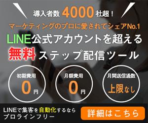 bnr_proline_300_250.png