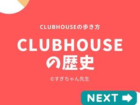 Clubhouseの歴史
