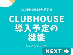 Clubhouse導入予定の機能と廃止予定の機能