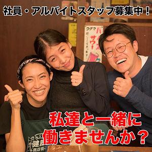梅林スタッフ募集中.jpg