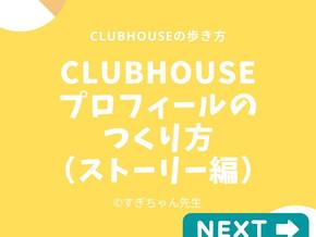 Clubhouseプロフィールのつくり方(ストーリー編)