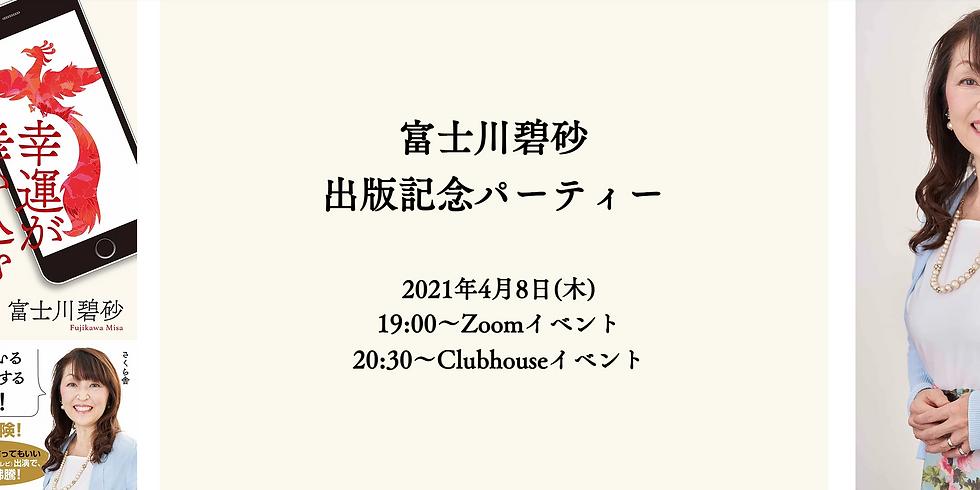 富士川碧砂出版記念イベント