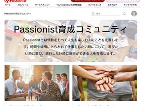 【起業家を応援する】Passionist(パッショニスト)育成無料コミュニティを発足しました!