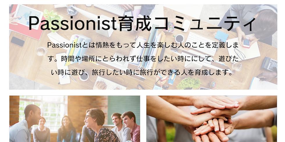 Passionist育成コミュニティ説明会