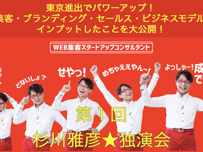【大阪開催】杉川雅彦独演会やっちゃいます!