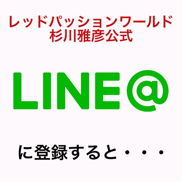 杉川雅彦公式LINE@は特典がいっぱいです!