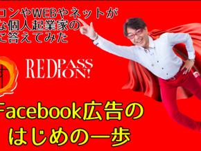 Faceboo広告のはじめの一歩